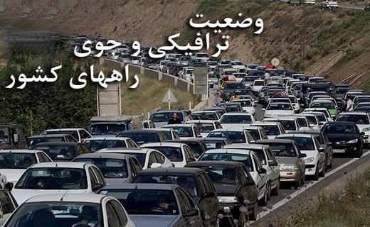 وضعیت راه ها/ اتوبان تهران - قم دارای بار ترافیکی نیمه سنگین