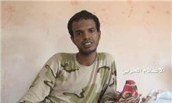 اعتراف اسیر سعودی به نقشه عربستان برای گسترش تروریسم در جنوب یمن