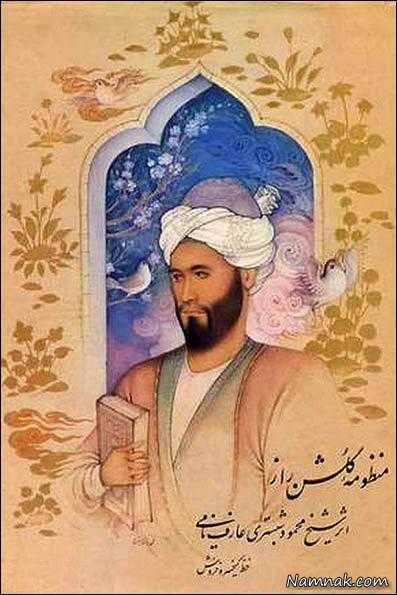 شیخ محمود شبستری  ، عارف ایرانی ، اشعار شیخ محمود شبستری