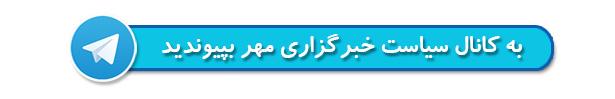 تلگرام زیر خبر سیاسی