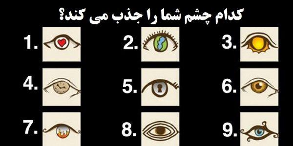 یک چشم را انتخاب کنید تا رازی از شخصیتتان بگوید