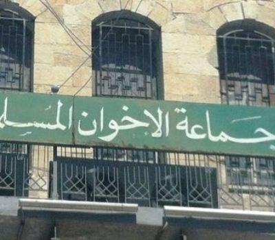 قدیمی ترین دفتر اخوان المسلمین در اردن پلمپ شد