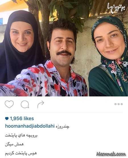 هومن حاج عبداللهی در کنار نسرین نصرتی و ریما رامین فر ، بازیگران مشهور ایرانی ،  عکس