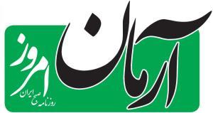 سرمقاله آرمان/ ایام فاطمیه و انتخابات