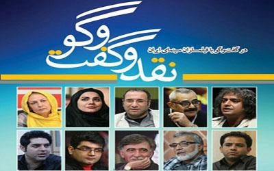 نقد و گفتوگو با فیلمسازان سینمای ایران کتاب شد 