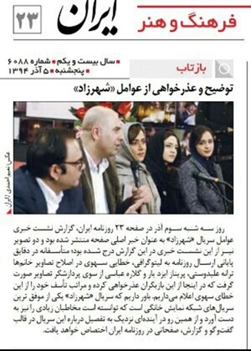 عذرخواهی روزنامه ایران از زنان «شهرزاد»