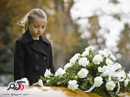 مهارت زندگی/ چطور در باره مرگ با خردسالان صحبت کنیم؟