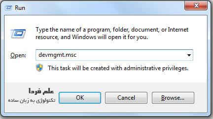 اجرای Device Manager از طریق برنامه Run