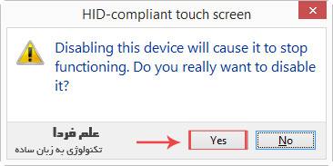برای غیر فعال کردن صفحه لمسی در ویندوز گزینه Yes رو کلیک کنید