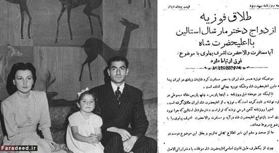محمدرضا پهلوی،فوزیه