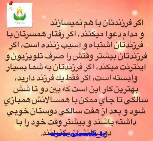عکس نوشته های داغ تربیت فرزندان (1)