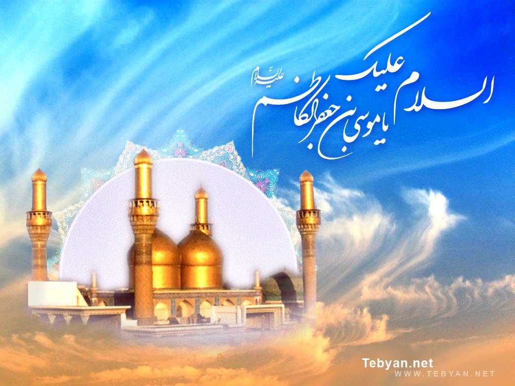 برخورد با کبر در سیره امام کاظم (ع)