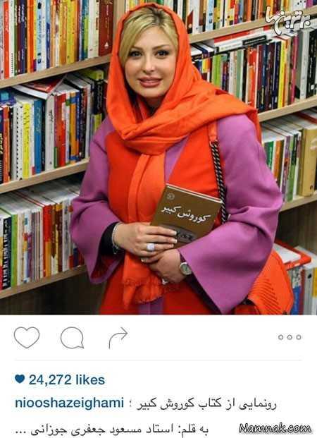 نیوشا ضیغمی ، بازیگران مشهور ایرانی ،  عکس