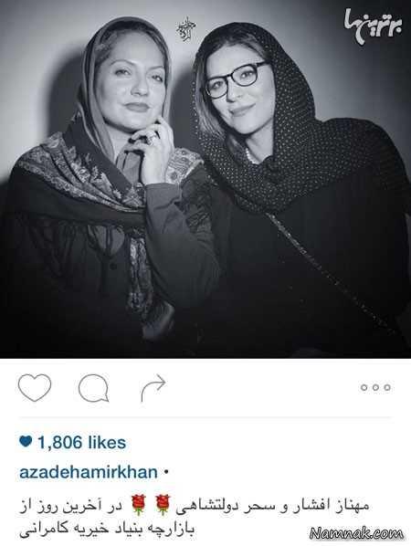 سحر دولتشاهی و مهناز افشار ، بازیگران مشهور ایرانی ،  عکس