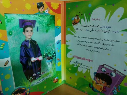پسر دوست داشتنی مامان.........اقا محمد رضا عزیز دلم????????