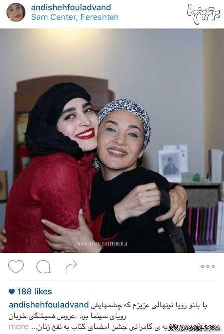 اندیشه فولادوند و رویا نونهالی ، بازیگران مشهور ایرانی ،  عکس