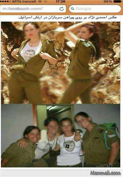 عکس جعلی احمدی نژاد ، عکس جعلی احمدی نژاد ، جعلی بودن عکس احمدی نژاد