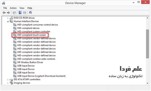 HID-compliant touch screen گزینه مربوط به غیر فعال کردن صفحه لمسی در ویندوز