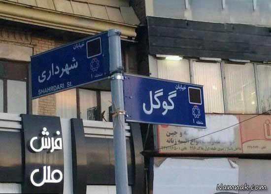 عکسهای خنده دار ، سوژه بامزه ، سوژه ایرانی