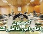 مساعدت نمایندگان مجلس شورای اسلامی به سازمان بیمه سلامت