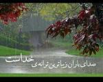 صدای باران