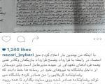 اختلاف داخلی در باشگاه استقلال+ عکس
