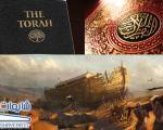 انکار طوفان و کشتی نوح! / شایعه 0402