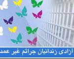 جشن رهایی 11 زندانی جرایم مالی درگرگان به مناسبت اعیاد شعبانیه