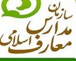 مدرسه صدرای کاشان مقام اول اصفهان در آزمون پیشرفت تحصیلی شد
