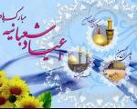 جشن میلاد امام حسین (ع) و اعیاد شعبانیه در ایرانشهر برگزار شد