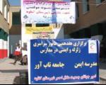 مانور زلزله و ایمنی در مدارس گناوه اجرا شد