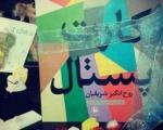 معرفی کتاب/ «کارت پستال» کتابی برای طرفداران داستان ایرانی