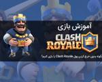 آموزش Clash Royale: چگونه بدون خرج کردن پول بازی کنیم
