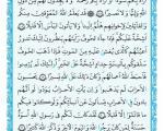 تلاوت ترتیل صفحه 420 قرآن کریم+دریافت