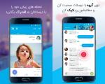 بررسی پیام رسان ابرک؛ اپلیکیشنی وطنی که آمده با تلگرام رقابت کند