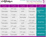 برنامه اکران فیلمها در سی و چهارمین جشنواره فیلم فجر 94 + جدول