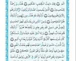 تلاوت ترتیل صفحه 411 قرآن کریم+دریافت