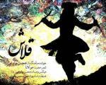 دانلود آهنگ جدید و فوق العاده زیبای «محسن چاوشی»