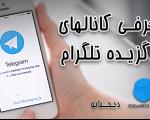 معرفی کانال های برگزیده تلگرام؛ قسمت اول: برترین کانال های خبری