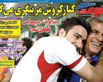 تصاویر نیم صفحه روزنامه های ورزشی 14 اردیبهشت