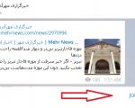 کانالهای استانی تلگرام خبرگزاری مهر راهاندازی شد