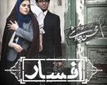 صوت/ آهنگ جدید سریال شهرزاد با صدای محسن چاوشی