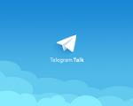 تلگرام به روز شد (دانلود نسخه جدید)