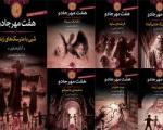 پیشخوان/ ترجمه هفت داستان ترسناک آلمانی برای نوجوانان ایرانی