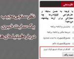 عکس: اعدام جنجالی فیتیله ای ها در میدان تبریز