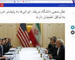 صدای آمریکا نتایج نظرسنجی دانشگاه مریلند درباره ایران را تحریف و وارونه کرد+عکس